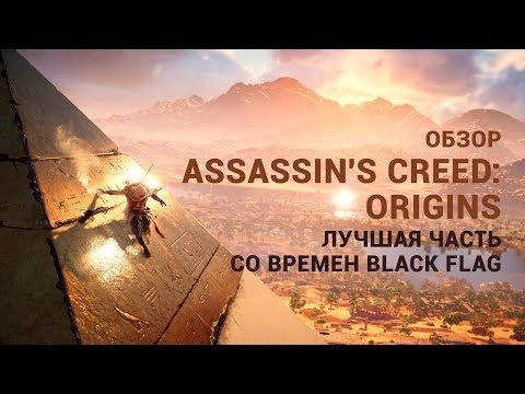Обзор Assassin's Creed: Origins — лучшая часть со времен Black Flag