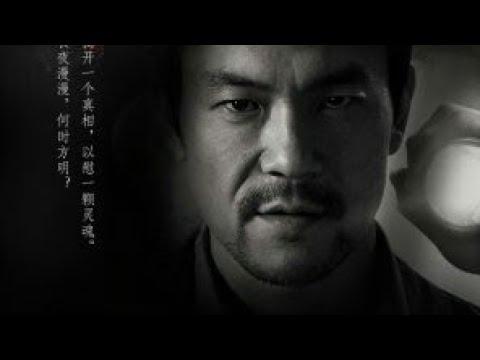 Light on Series: The Long Night Trailer Chinese Drama