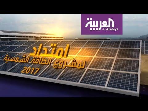 العرب اليوم - شاهد:السعودية تستعد للبدء في تنفيذ مشروع
