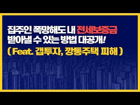 집주인 폭망해도 내 전세보증금 받아낼 수 있는 방법 대공개!(Feat.갭투자,깡통주택 피해)