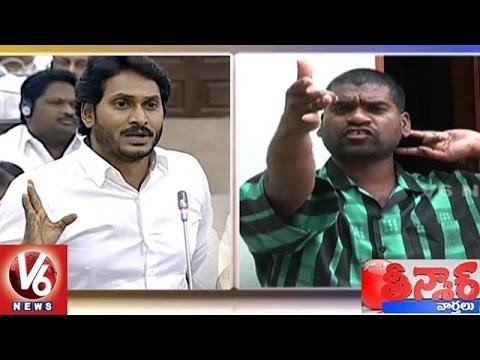 Bithiri Sathi Satire On YS Jagan's No Confidence Motion | Teenmar News | V6 News