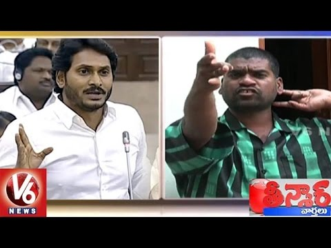 Bithiri Sathi Satire On YS Jagan's No Confidence Motion | Teenmar News | V6 News