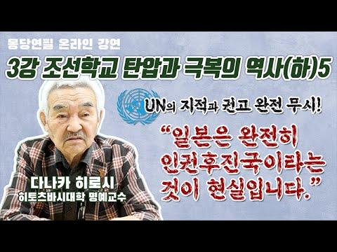 [몽당연필] 3강 조선학교 탄압과 극복의 역사(하5)