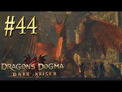 Dragon`s Dogma: Dark Arisen™ ► Великий дракон ► Прохождение #44