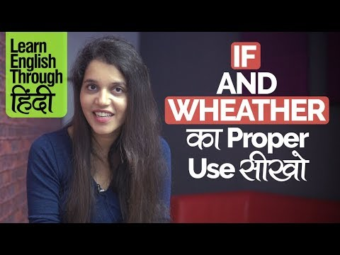 How to properly use 'If' & 'Whether' in English | English Grammar Lesson for Beginners in Hindi