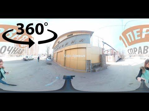 Кафе Армения в Иркутске. Видео 360 -крути видео рассмотри все - DomaVideo.Ru