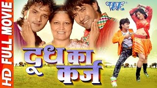 "Video Superhit Bhojpuri Full Movie 2017 - Doodh Ka Karz - Dinesh Lal Yadav ""Nirahua"", Khesari Lal Yadav MP3, 3GP, MP4, WEBM, AVI, FLV April 2018"