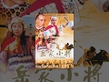 foto Yao's Young Warriors - A Kungfu Film (English Version) Borwap