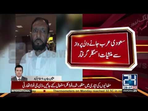 لاہور ائیرپورٹ پر سمگلنگ کی بڑی کوشش ناکام بنا دی گئی