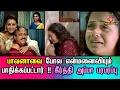பாவனாவை போல என்மனைவியும் பாதிக்கப்பட்டார்!!கீர்த்தி அப்பா பரபரப்பு|Tamil Cinema News|-TamilCineChips video download