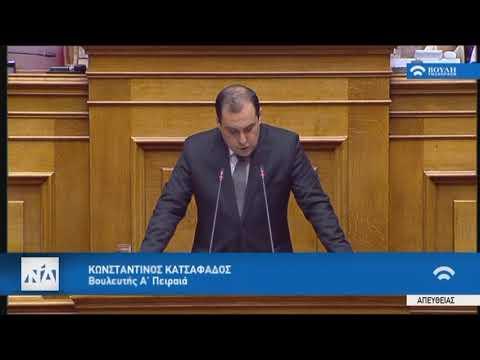 Κ.Κατσαφάδος(Ειδ.Εισηγητής ΝΔ)(Προϋπολογισμός 2020)(14/12/2019)