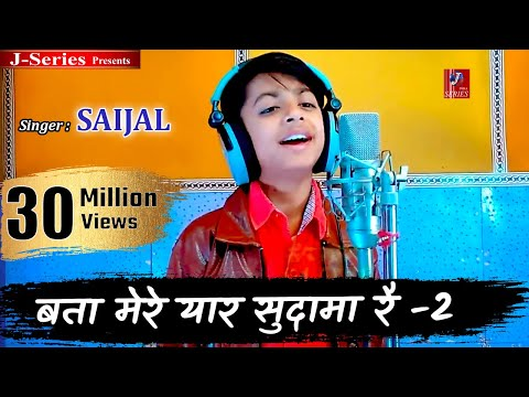 Video बता मेरे यार सुदामा रै - Bata Mere Yaar Sudama Re - 2 | Haryanvi Bhajan  | Singer - Saijal download in MP3, 3GP, MP4, WEBM, AVI, FLV January 2017