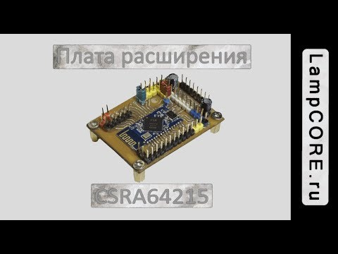 Навороченный Bluetooth аудио модуль CSRA64215, подключение к ЦАП ES9018K2M