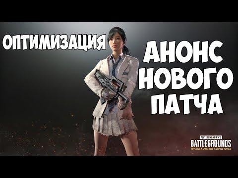 PUBG ОПТИМИЗАЦИЯ, АНОНС НОВОГО ПАТЧА (видео)