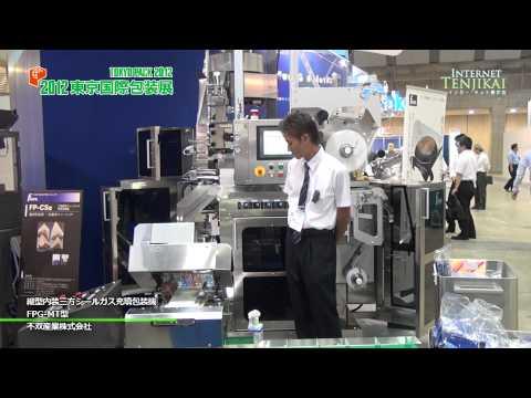 縦型内装三方シールガス充填包装機 FPG-MT型 - 不双産業株式会社