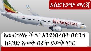 Ethiopia: ሰበር ዜና - አውሮፕላኑ ችግር እንደነበረበት ቦይንግ ከአንድ አመት በፊት ያውቅ ነበር
