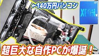 Xeon草PCのケース改造!超巨大な自作PCが爆誕しましたw【XEON本格水冷#05】