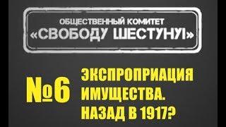 Комитет «Свободу Шестуну» разместил в Сети видео про суд по имуществу экс-главы района