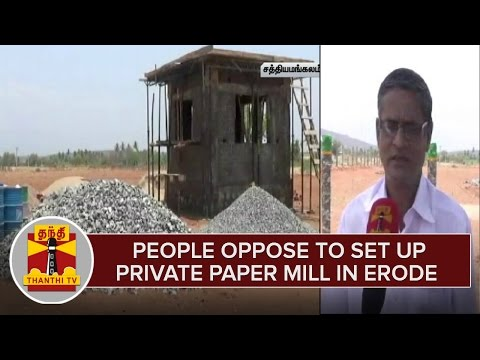 People-Oppose-To-Set-Up-Private-Paper-Mill-Near-Erode--Thanthi-TV