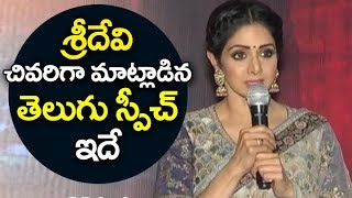 Video Sridevi Last Telugu Speech | Sridevi funeral video | #Sridevi | Sridevi News MP3, 3GP, MP4, WEBM, AVI, FLV Agustus 2018