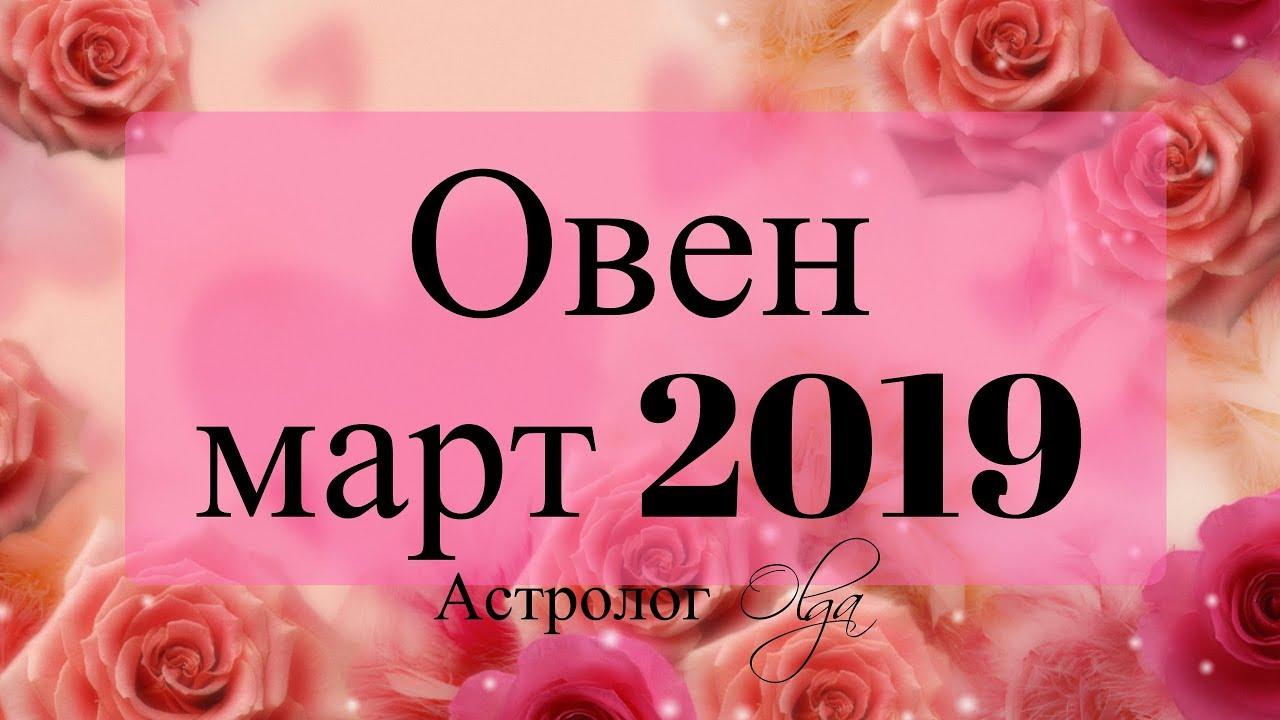 УРАН во 2 доме! ОВЕН ГОРОСКОП на МАРТ 2019 Астролог Olga