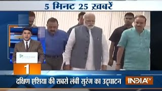 Watch India's Fastest News Bulletin at breakneck speed on India TV in its 5 Minute 25 Khabrein SUBSCRIBE to India TV Here: http://goo.gl/fcdXM0 Follow India ...
