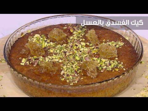العرب اليوم - شاهد  طريقة تحضير كيك الفسدق بالعسل بالشهي