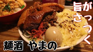 Video 【大食い】麺酒やまの ふらっと頼んだらまさかのフルコース MP3, 3GP, MP4, WEBM, AVI, FLV Januari 2019