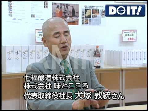 DOIT87 七福醸造(白醤油製造販売)