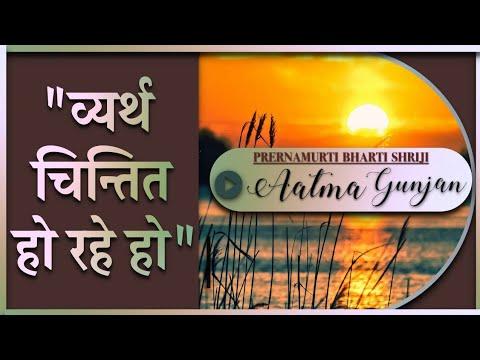 Atma Gunjan व्यर्थ चिंतित हो रहे हो Devotional Bhakti Kirtan hindi