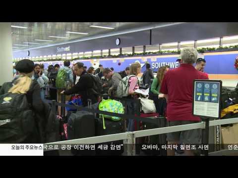 추수감사절 연휴 대이동 11.23.16 KBS America News