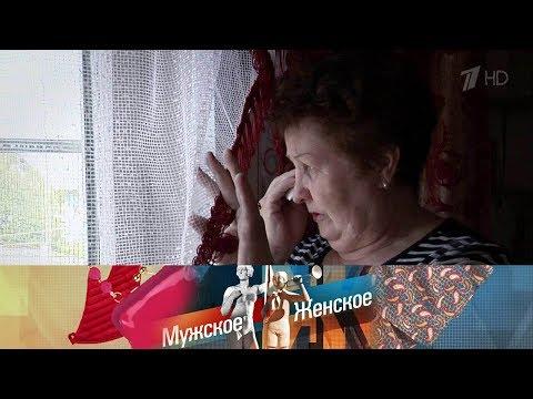 Мужское  Женское - Осторожно, бабушки.  Выпуск от 04.09.2018