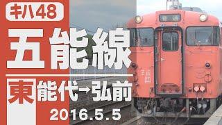 キハ40 五能線