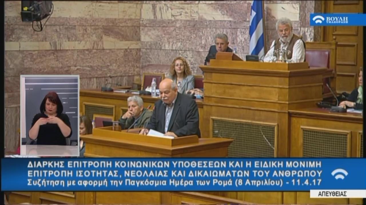 Χαιρετισμός του Προέδρου της Βουλής Ν.Βούτση με αφορμή την Παγκόσμια Ημέρα των Ρομά (11/04/2017)