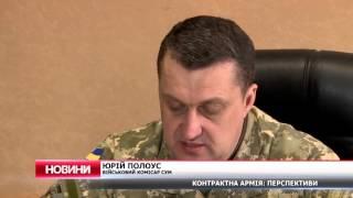Військові стануть заможнішими. Принаймні, так обіцяють у сумському військкоматі. Наразі проводиться набір громадян України, які бажають присвятити себе армії...