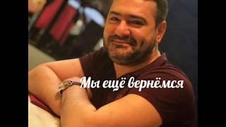 Садых Мустафаев Мы ещё вернёмся 2019 2020 Sadix Mustafaev