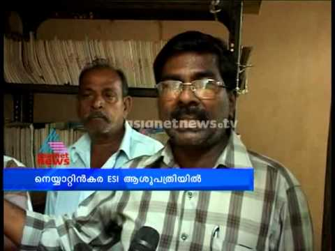Government neglect Neyyattinkara ESI hospital : Chuttuvattom news 22 July 2014 08 PM