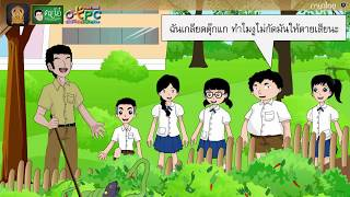 สื่อการเรียนการสอน นิทาน เรื่อง ชีวิตที่ถูกเมิน ป.4 ภาษาไทย