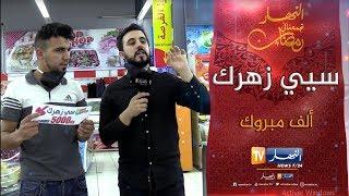 سيي زهرك/  أمين كان  شاطر وخفيف ربح معانا 5000 دج