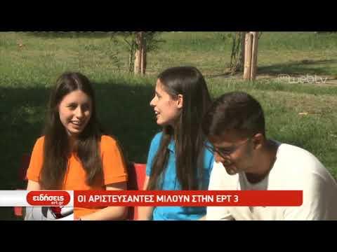 Aνακοινώθηκαν οι βάσεις για την εισαγωγή στην τριτοβάθμια εκπαίδευση | 27/8/2019 | ΕΡΤ