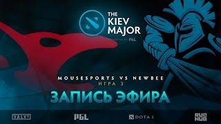 mousesports vs Newbee, The Kiev Major, Групповой этап, game 3 [GodHunt, LightOfHeaveN]