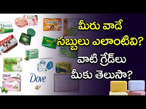 Which SOAP to Use? | What is TFM? | Soaps Grade | Health Facts Telugu