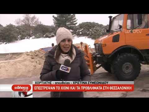 Επέστρεψαν το χιόνια και τα προβλήματα στη Θεσσαλονίκη | 09/01/2019 | ΕΡΤ