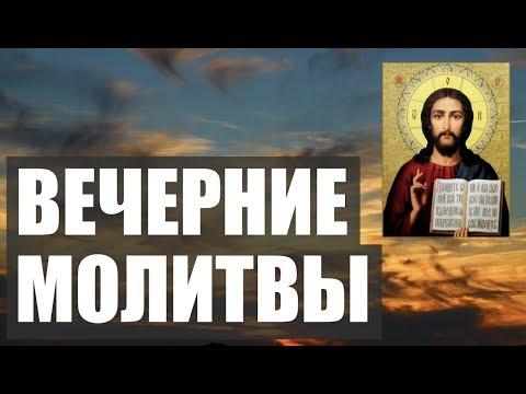 ВЕЧЕРНИЕ МОЛИТВЫ НА СОН ГРЯДУЩИЙ. АУДИО+ТЕКСТ (видео)