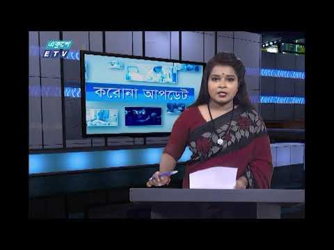 05 PM Corona Bulletin || করোনা বুলেটিন || 25 September 2020 || ETV News