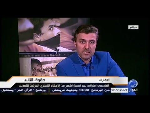 تعرض اكاديمي اماراتي للتعذيب اثناء فترة اختفائه القسري