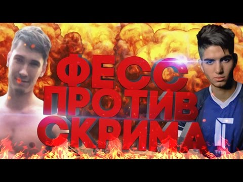 fEss vs SCREAM CS:GO (видео)