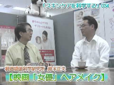 【映画「女優」ヘアメイク】@「スキン....