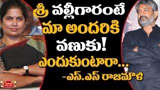 Video Rajamouli is SCARED of MM Keeravani Wife's Srivalli! | Celebrity Updates | Super Movies Adda MP3, 3GP, MP4, WEBM, AVI, FLV Mei 2019