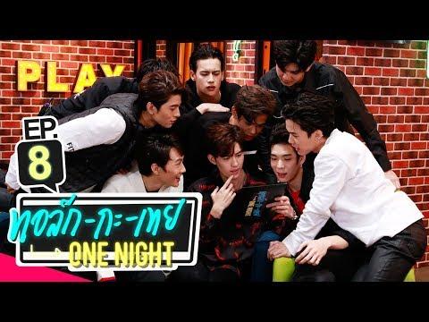 ทอล์ก-กะ-เทย ONE NIGHT | EP.8 แขกรับเชิญ '9x9 (ไนน์ บาย นาย)'
